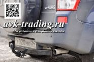 Фаркоп Bosal VFM 2850-A для Suzuki Grand Vitara 5 doors 4x4 2005-